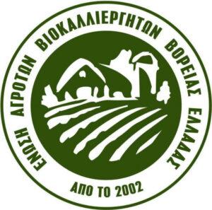 2o Πανελλήνιο Συνέδριο Βιολογικής Γεωργίας και Κτηνοτροφίας