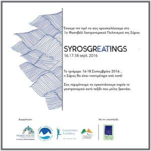 Γαστρονομικό Φεστιβάλ «Syros GrEATings»
