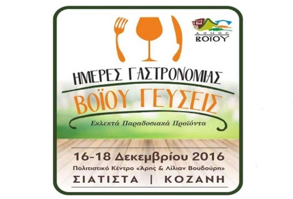 Φεστιβάλ Γαστρονομίας στη Σιάτιστα Κοζάνης