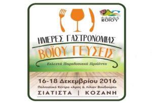 Φεστιβάλ Γαστρονομίας στην Σιάτιστα Κοζάνης