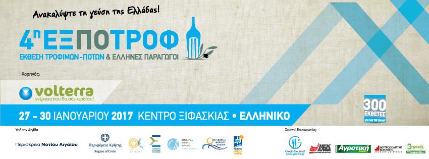 Το Greek Gourmet, χορηγός επικοινωνίας της 4ης ΕΞΠΟΤΡΟΦ