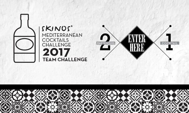 Έρχεται το Skinos Mediterranean Cocktails Challenge 2017