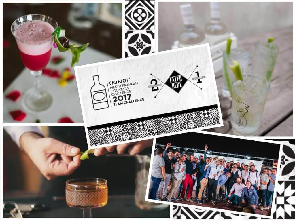 Ετοιμαστείτε για το «Skinos Mediterranean Cocktails Challenge 2017»