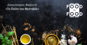 Ψηφίστε το «πιάτο» του 19ου Φεστιβάλ Ντοκιμαντέρ Θεσσαλονίκης