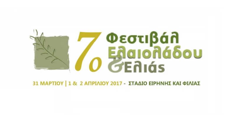 7ο Φεστιβάλ Ελαιολάδου & Ελιάς