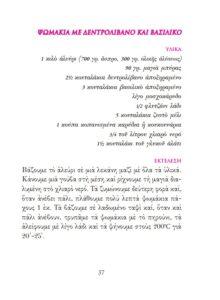 «Ψωμάκια με δεντρολίβανο και βασιλικό» από το βιβλίο «Τα Μήλα του Μάγειρα»: Ένα βιβλίο-ύμνος στις Μοναστηριακές γεύσεις διά χειρός κ. Πάολας Ψαρρού