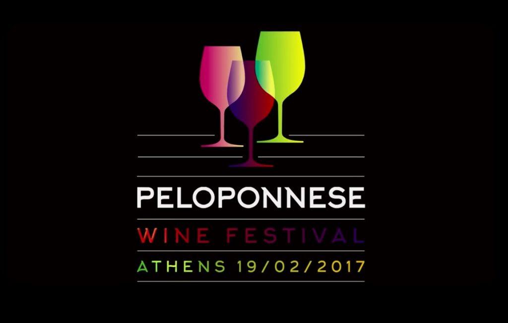Το «Peloponnese Wine Festival 2017» κατέκτησε τους οινόφιλους