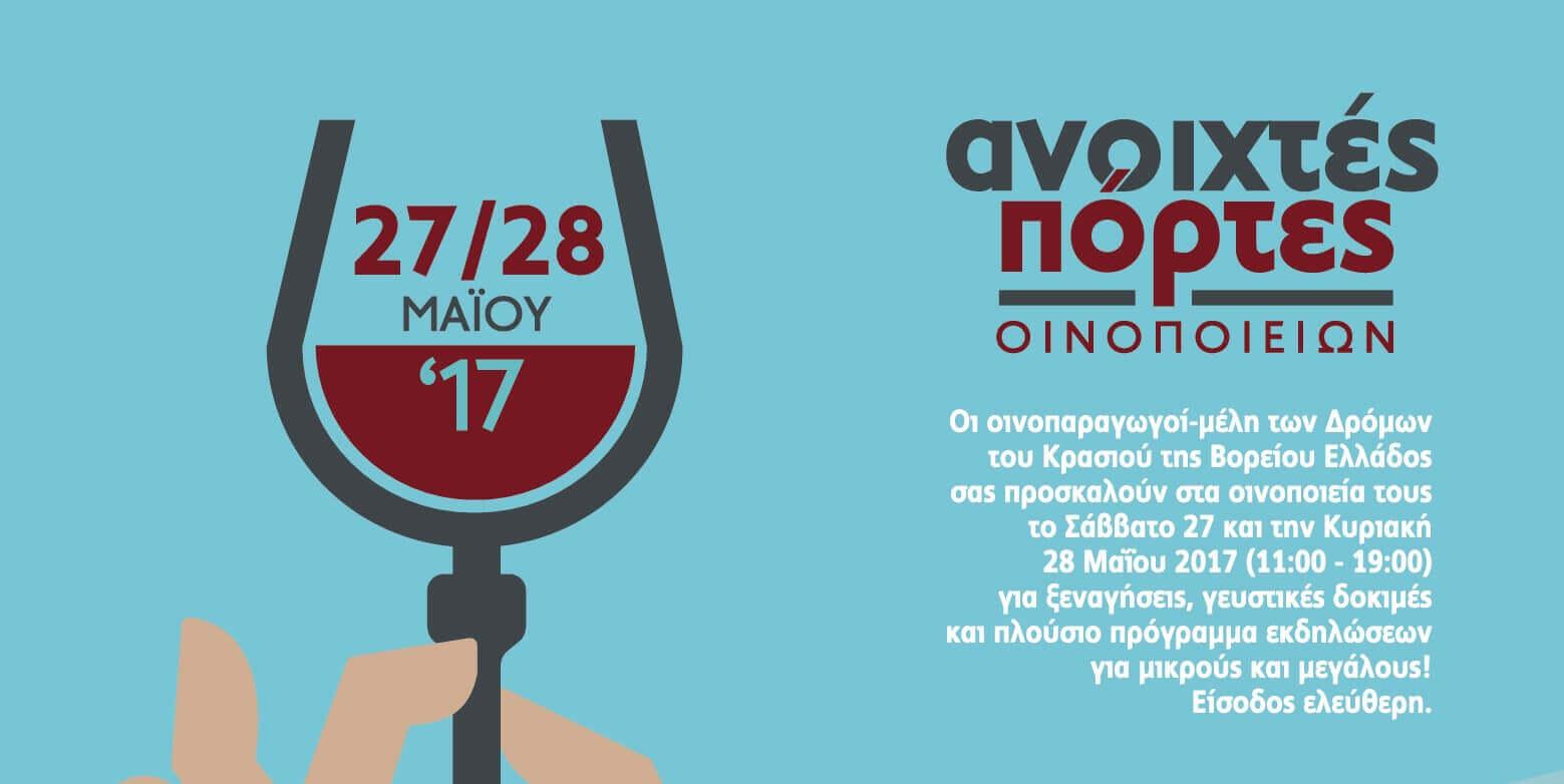 «Ανοιχτές Πόρτες» στα οινοποιεία της Ελλάδας!