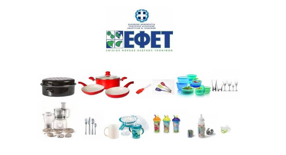 ΕΦΕΤ: Ποια υλικά είναι κατάλληλα για να έρθουν σε επαφή με τρόφιμα;