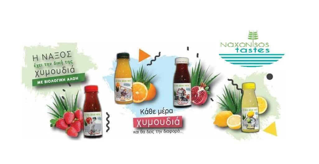 Naxonisos Tastes: Η Νάξος έχει τη δική της Χυμουδιά με βιολογική αλόη!