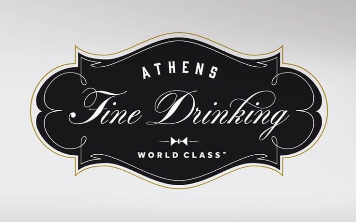 Ολοκληρώθηκε το Athens Fine Drinking