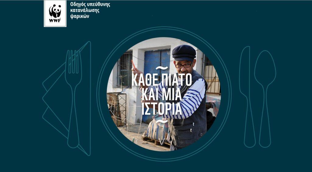 WWF: Οδηγός υπεύθυνης κατανάλωσης ψαρικών