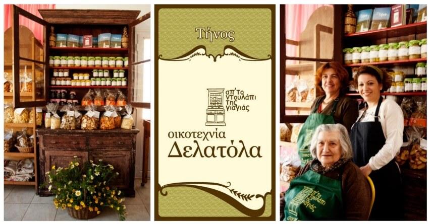Απ' το ντουλάπι της γιαγιάς: Παραδοσιακά προϊόντα Τήνου