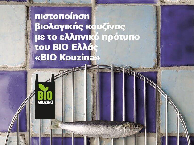 Πιστοποίηση βιολογικής κουζίνας με το ελληνικό πρότυπο του ΒΙΟ Ελλάς «BIO Kouzina»