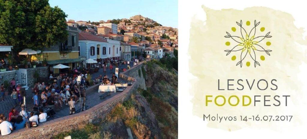 Ολοκληρώθηκε με επιτυχία το 1ο Lesvos Food Fest