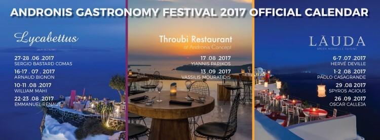 Andronis Gastronomy 2017: Διεθνές Φεστιβάλ Γαστρονομίας στη Σαντορίνη