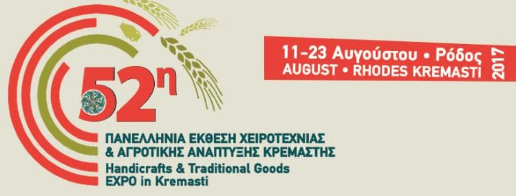 H αντίστροφη μέτρηση για την 52η Πανελλήνια Έκθεση Χειροτεχνίας και Αγροτικής Οικονομίας Κρεμαστής της Ρόδου έχει ξεκινήσει.
