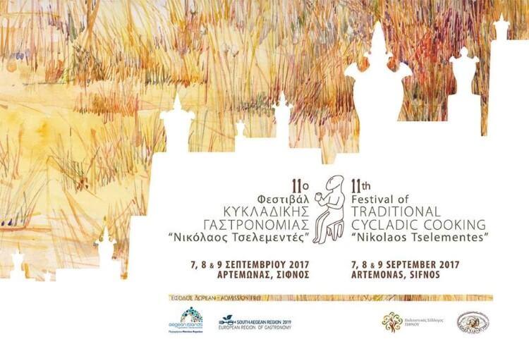 11ο Φεστιβάλ Κυκλαδικής Γαστρονομίας «Νικόλαος Τσελεμεντές»