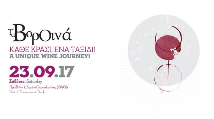 Τα ΒορΟινά στη Θεσσαλονίκη θα πραγματοποιηθούν στις Σάββατο 23 Σεπτεμβρίου.