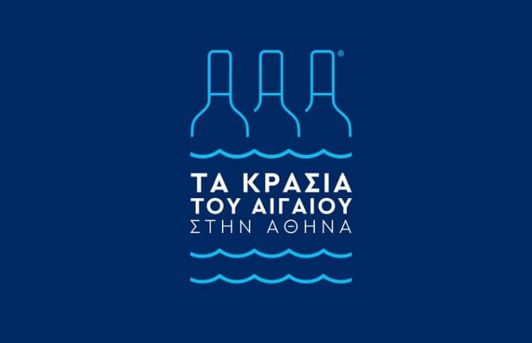 Τα Κρασιά του Αιγαίου «ταξιδεύουν» στην Αθήνα