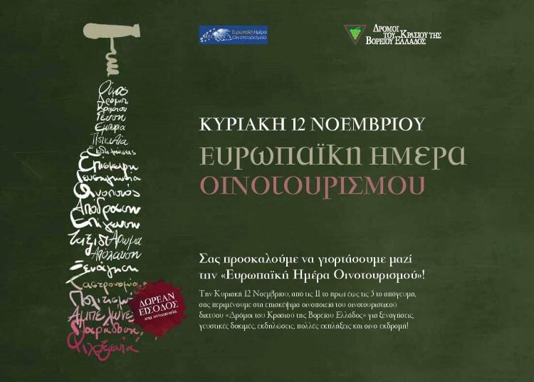 Ευρωπαϊκή Ημέρα Οινοτουρισμού στους Δρόμους του Κρασιού της Βορείου Ελλάδος
