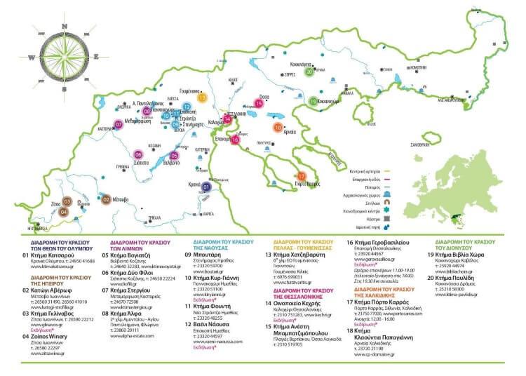 Οι Δρόμοι του Κρασιού της Βορείου Ελλάδος σε οδηγούν σε μεθυστικές διαδρομές