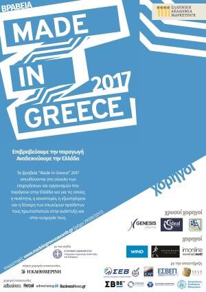 Μέχρι τις 16 Οκτωβρίου παρατάθηκε η διαδικασία συλλογής συμμετοχών για τα βραβεία «Made in Greece 2017».