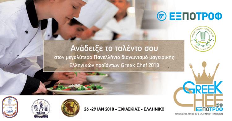 Άνοιξαν οι αιτήσεις συμμετοχής για τον 3ο Πανελλήνιο Διαγωνισμό «Greek Chef 2018»