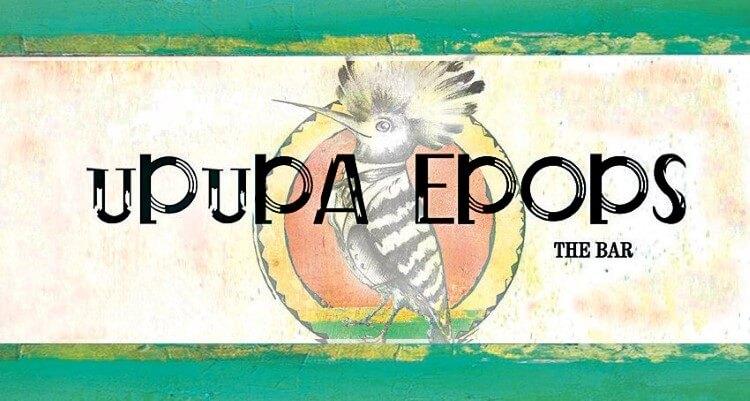Upupa Epops, ο ψαγμένος τσαλαπετεινός των Πετραλώνων