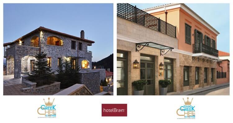 Διαμονή σε κορυφαία ξενοδοχεία για τους μεγάλους νικητές του Greek Chef από την HotelBrain