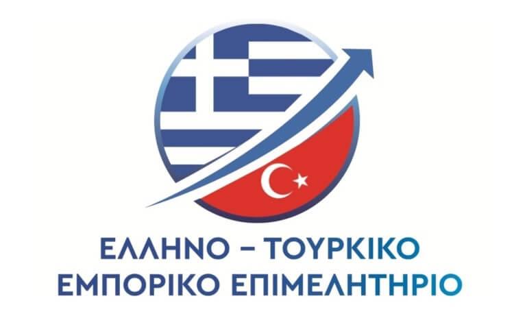 το Ελληνοτουρκικό Εμπορικό Επιμελητήριο διοργανώνει ημερίδα με θέμα «Μεσογειακή Διατροφή»