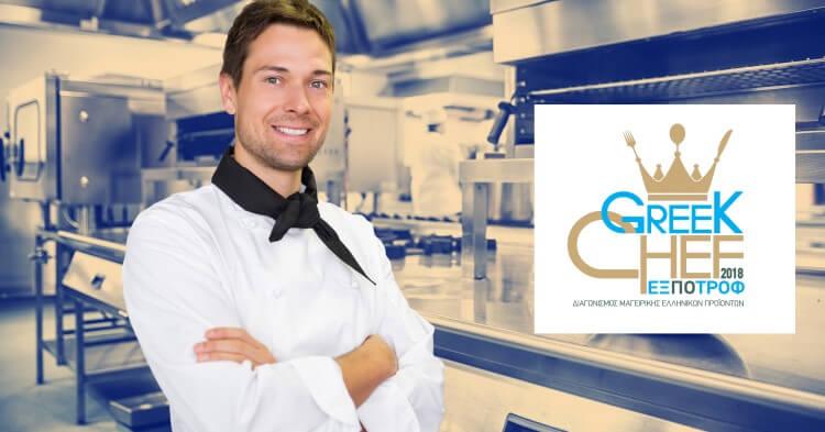 Έσπασε κάθε ρεκόρ συμμετοχών ο 3ος Πανελλήνιος Μαγειρικός Διαγωνισμός Greek Chef