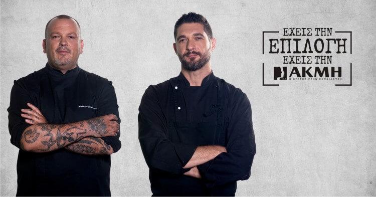 Οι κορυφαίοι σεφ και καταξιωμένοι συνεργάτες του ΙΕΚ ΑΚΜΗ Δημήτρης Σκαρμούτσος και Πάνος Ιωαννίδης