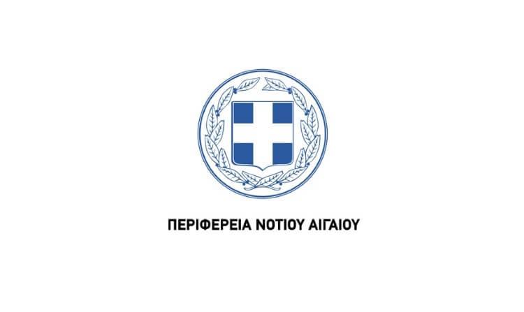«Αγροδιατροφική Σύμπραξη» από την Περιφέρεια Νοτίου Αιγαίου