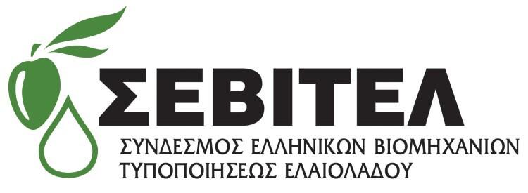 Η Εσπερίδα ΣΕΒΙΤΕΛ στην 5η ΕΞΠΟΤΡΟΦ έχει θέμα: «Ελαιόλαδο - Πρωταγωνιστής της διατροφής και της υγείας μας»