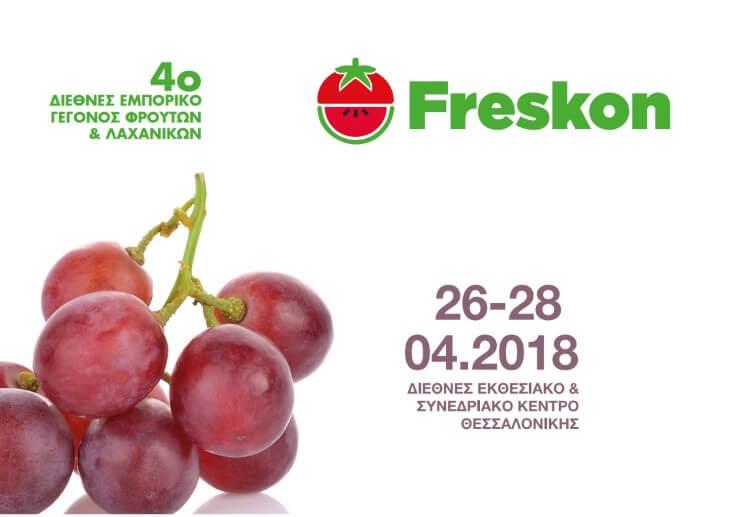 Προ των πυλών η έκθεση Freskon 2018