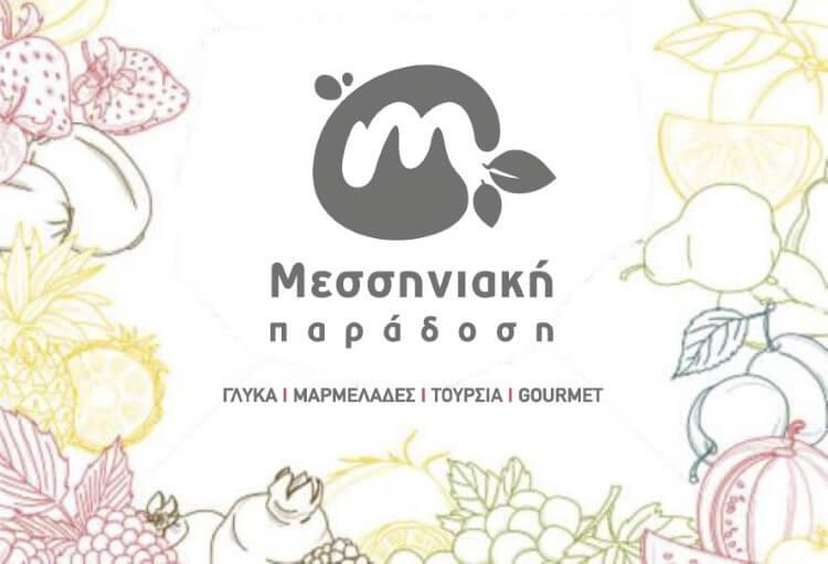 Μεσσηνιακή παράδοση: Γεύσεις από τη Μεσσηνία με αγάπη
