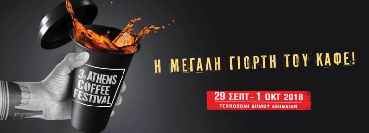 athens coffee logo