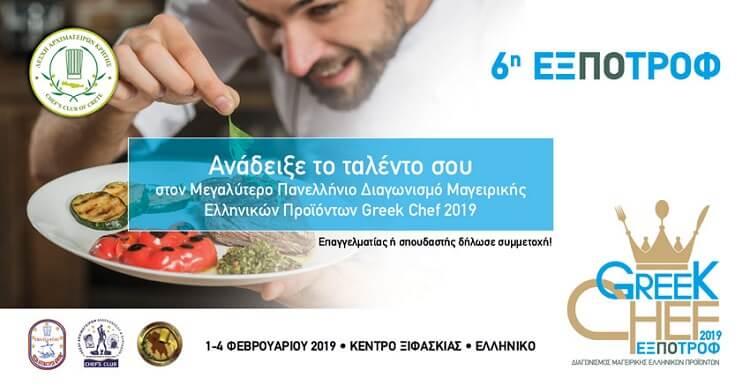 GREEK CHEF 2019