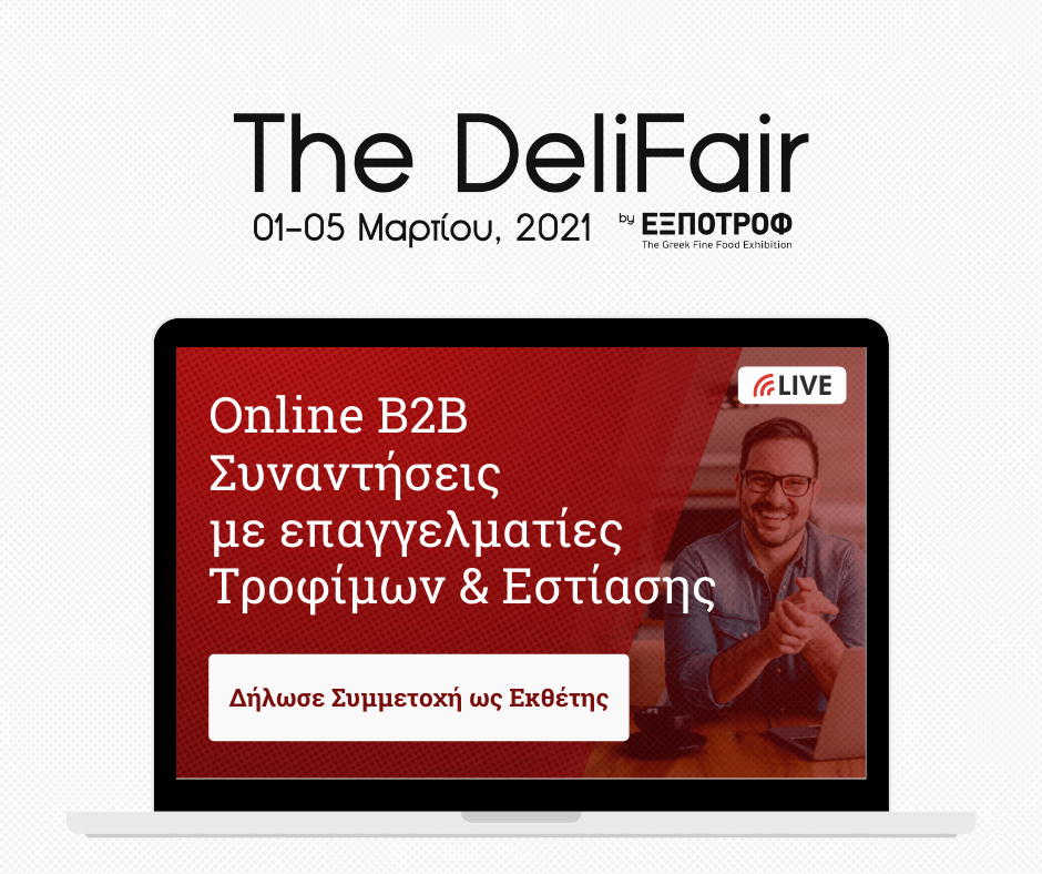 Δηλώστε συμμετοχή ως εκθέτης στη The DeliFair