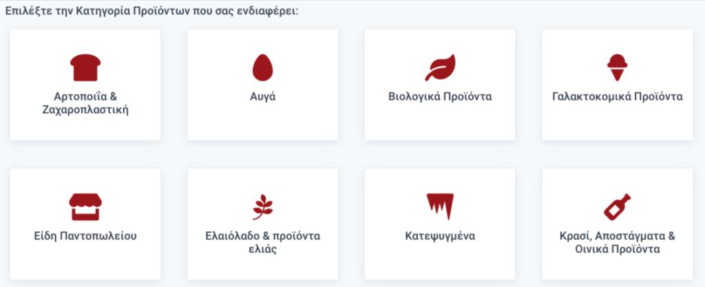 Ο κατάλογος Deli Προϊόντων  της The DeliFair by ΕΞΠΟΤΡΟΦ είναι διαθέσιμος