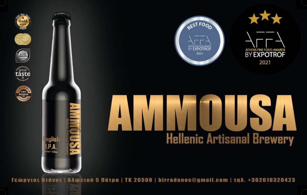 AMMOUSA beer received the big AFFA award for 2021