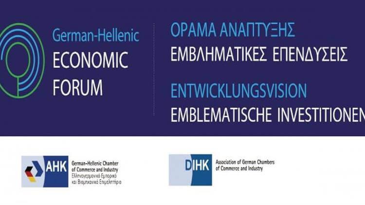 Το 5ο Ελληνογερμανικό Οικονομικό Φόρουμ διοργανώνει e-Β2Β συναντήσεις