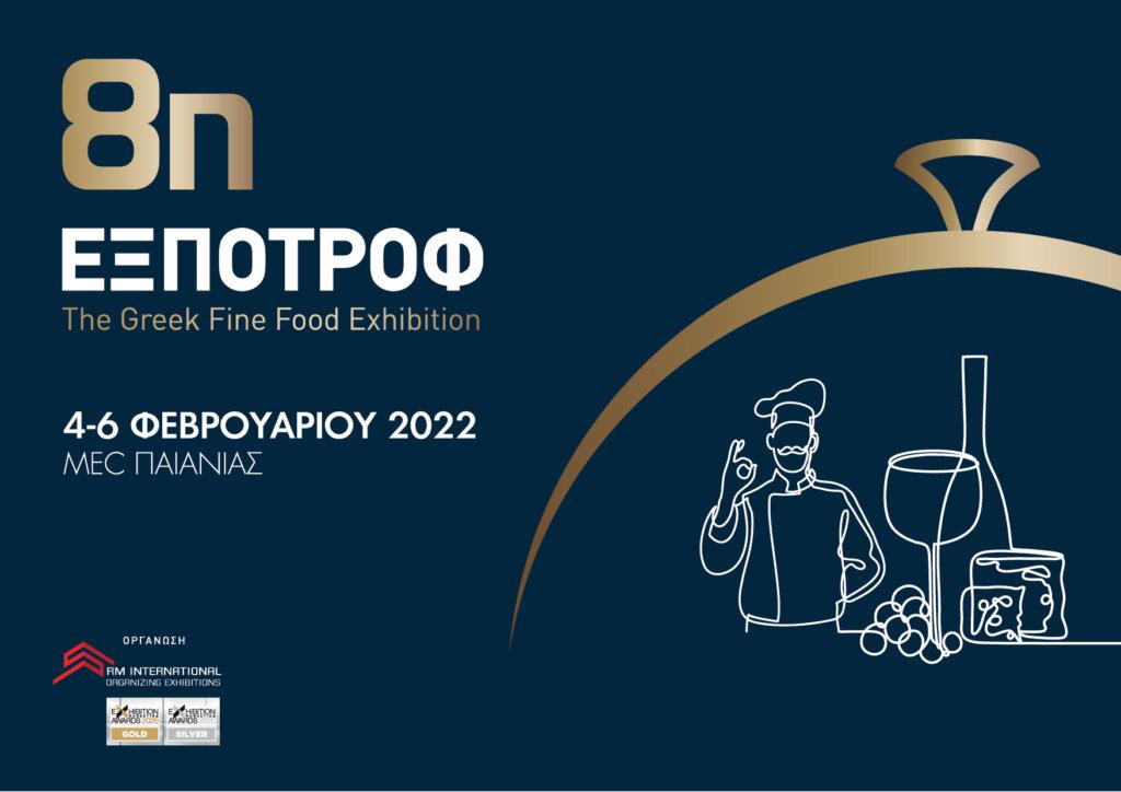 8η ΕΞΠΟΤΡΟΦ – The Greek fine food Exhibition