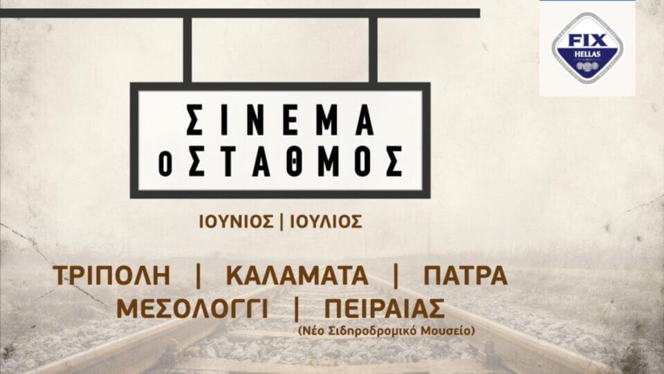 Ολυμπιακή Ζυθοποιία και η Fix Hellas στηρίζουν την έβδομη τέχνη!