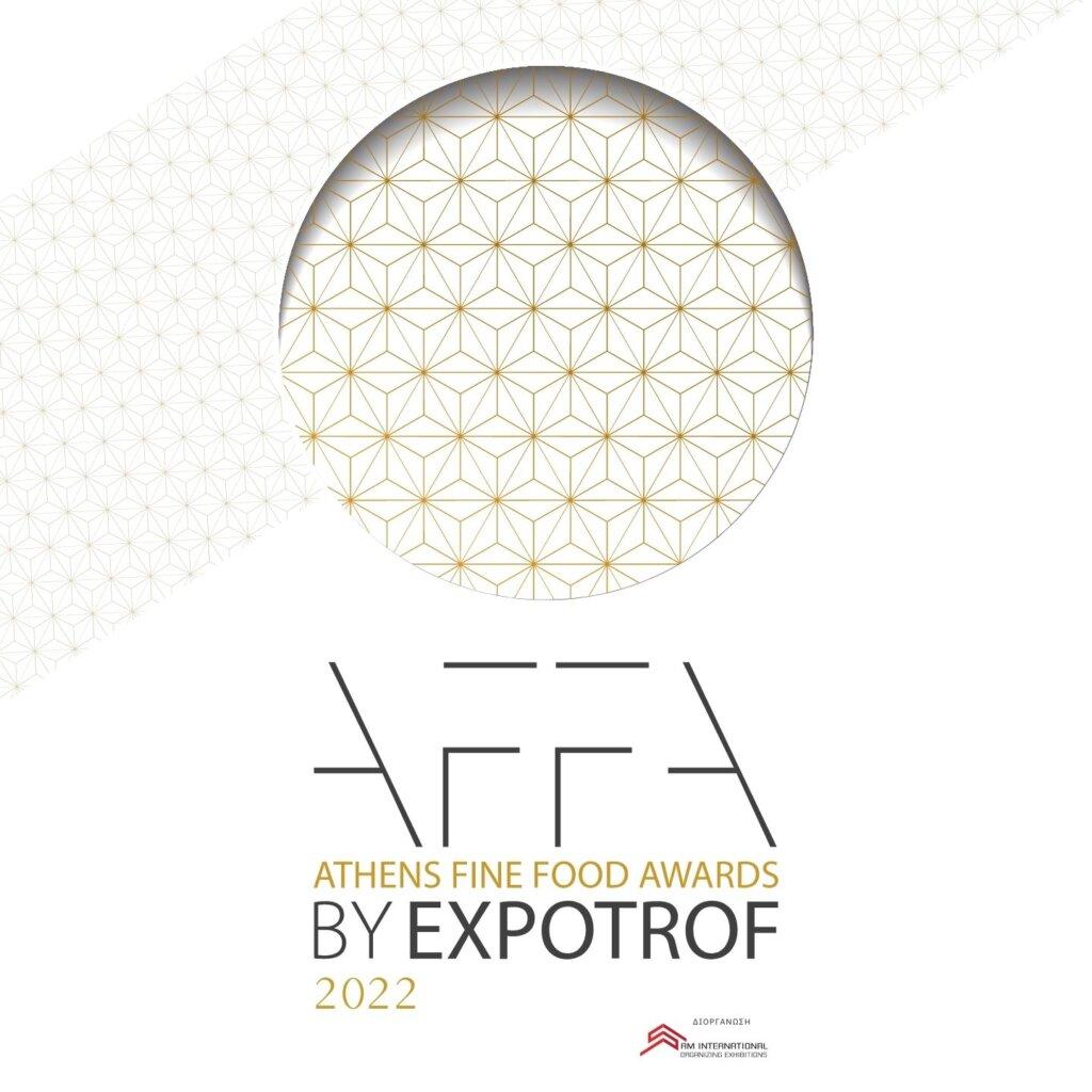 AFFA 2022: Η βράβευση της ελληνικής παραγωγής τροφίμου