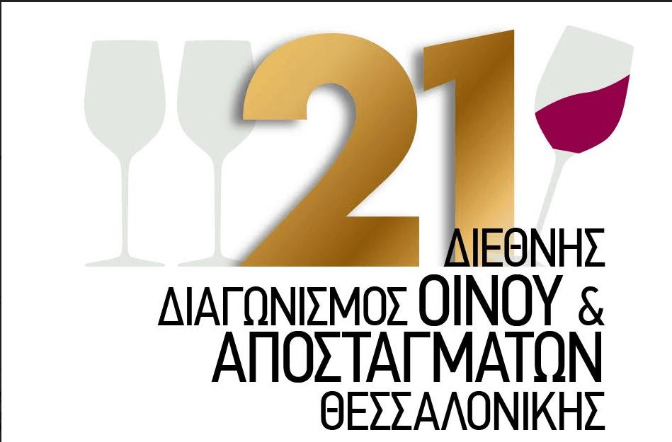 21ος Διεθνής Διαγωνισμός Οίνου Θεσσαλονίκης: Τα κρασιά που ξεχώρισαν